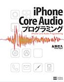 iPhoneCoreAudio.png