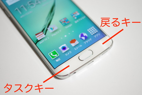 GALAXY S6 Back Button
