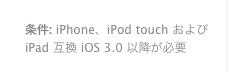 App Store  リズムくん