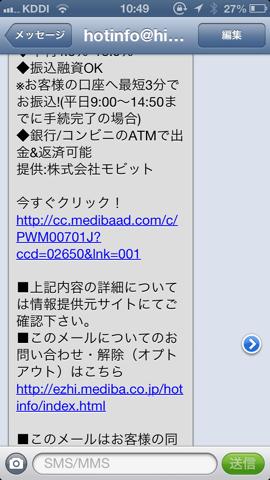 Au spam