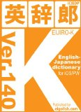 [Kindle] Kindle用辞書 英辞郎-K を買ってみた