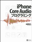 Macでコマンドラインで一括オーディオフォーマット変換 afconvert