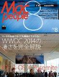 MacPeople は2014年10月号からスマホアプリ開発者向け雑誌に?