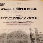 MacPeople 2014年11月号で休刊