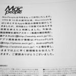 MacPeople 最終号
