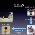 [iOS SDK] Olympus Camera Kit で Pebble連携アプリを作ってみた
