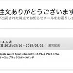[Apple Watch] 黒アルミスポーツ42mm予約した