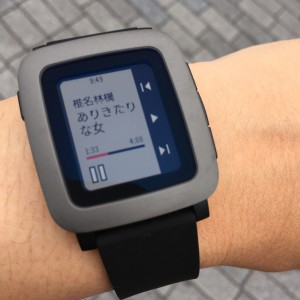 pebble with Japanese pack