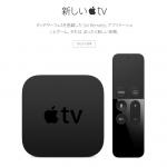 なぜAppleは発売日前にApple TV Developer Kitを配布したのか