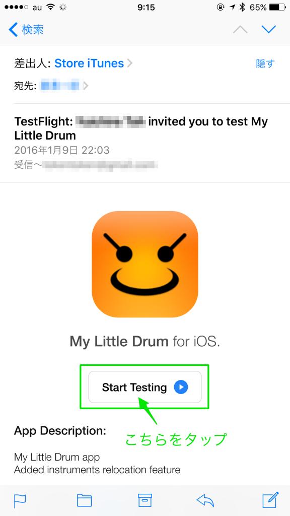 TestFlight-example0