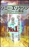 [Kindle本] ソニー・エリクソン 〜グローバル携帯〜: かつて日本のケータイが全米でNo1になった