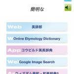 英単語学習アプリ EverLearn Ver.1.2.5 が公開されました