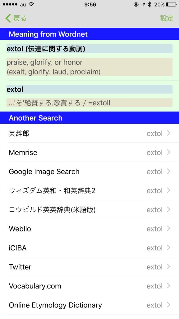 EverLearn dictionary screen