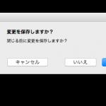 [OSX] ダイアログのボタンをキーボードで操作する