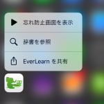 [iOS SDK] EverLearn 3Dタッチ対応