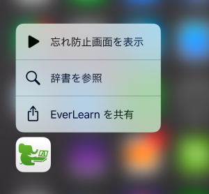 EverLearn 3D Quick Touch