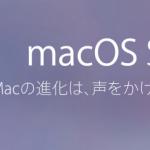 MacBook Late 2011をmacOS Sierraにアップデート