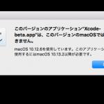 [Xcode 9.3] iOS 11.3にしたら Xcode 9.3 + High Sierra が強制された