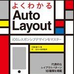 [iOS開発本] よくわかる Auto Layout