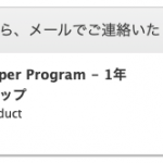Apple Developer Program更新2019
