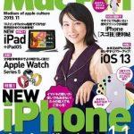 MacFan 2019年11月号購入