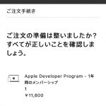 Apple Developer Program 更新 2020