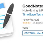 GoodNotes5使いこなし
