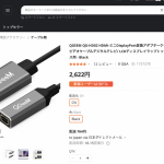 DisplayPort to HDMI変換ケーブル QGEEM QG-HD02