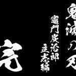 昭和書体の鬼セットと鬼セット2購入